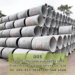 ขายส่งท่อระบายน้ำ - โรงงานท่อคอนกรีตเสริมเหล็ก มหาสารคาม GGS