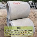 ท่อคอนกรีตอัดแรง - โรงงานท่อคอนกรีตเสริมเหล็ก มหาสารคาม GGS