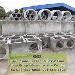 บ่อพักคอนกรีตสําเร็จรูป มหาสารคาม - โรงงานท่อคอนกรีตเสริมเหล็ก มหาสารคาม GGS