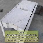 รางระบายน้ำสําเร็จรูป - โรงงานท่อคอนกรีตเสริมเหล็ก มหาสารคาม GGS