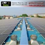 ระบบไฟฟ้า Solor Roof ไฟฟ้าแสงอาทิตย์ ลาดกระบัง - ผู้รับเหมา ซ่อมบำรุงระบบไฟฟ้าโรงงานอุตสาหกรรม ลาดกระบัง แกลมเมอร์ พลัส