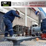 ติดตั้งหม้อแปลงระบบไฟฟ้าโรงงาน ลาดกระบัง - ผู้รับเหมา ซ่อมบำรุงระบบไฟฟ้าโรงงานอุตสาหกรรม ลาดกระบัง แกลมเมอร์ พลัส