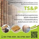 TS&P Transport Co., Ltd.
