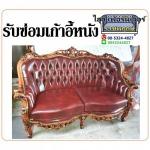 รับซ่อมเก้าอี้หนัง ราชพฤกษ์ - ร้านซ่อมโซฟา ไสว เฟอร์นิเจอร์