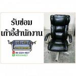 รับซ่อมเก้าอี้สำนักงาน  - ร้านซ่อมโซฟา ไสว เฟอร์นิเจอร์