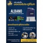 ประตูรีโมท ALBANO - มอเตอร์ประตูรีโมท ยศยาเกทมอเตอร์