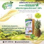 น้ำยาล้างจานออแกนิค สูตรถนอมมือ Greenwash Thailand - น้ำยาล้างจานถนอมมือสูตรออแกนิค กรีนวอช