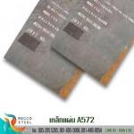 แผ่นเหล็ก ASTM A572 Gr 50 - จำหน่ายเหล็กเกรดพิเศษ รอคโค สตีล