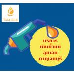 บริการเติมน้ำมันฉุกเฉิน - บริษัท ทีเอเอ็ม ออยล์ จำกัด