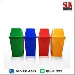 ขายส่งถังขยะสกรีนโลโก้ - สินค้าพลาสติก - ซัน ควอลิตี้ อินดัสทรีส์