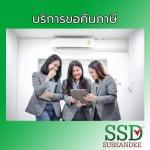 บริการขอคืนภาษี นนทบุรี - สำนักงานบัญชี นนทบุรี - ทรัพย์แสนดี
