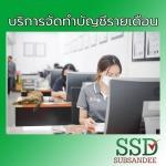 บริการจัดทำบัญชีรายเดือน นนทบุรี - สำนักงานบัญชี นนทบุรี - ทรัพย์แสนดี