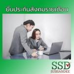 ยื่นประกันสังคมรายเดือน นนทบุรี - สำนักงานบัญชี นนทบุรี - ทรัพย์แสนดี