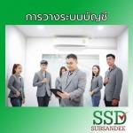 รับวางระบบบัญชี นนทบุรี - สำนักงานบัญชี นนทบุรี - ทรัพย์แสนดี