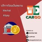 บริการโอนเงินไปจีน Alipay - นำเข้าสินค้าทุกชนิดจากจีน