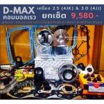 จำหน่ายอะไหล่รถกระบะD-MAX - ร้านขายอะไหล่รถยนต์บางรัก