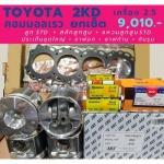 จำหน่ายอะไหล่รถโตโยต้าจากญี่ปุ่นแท้ - ร้านขายอะไหล่รถยนต์บางรัก