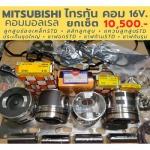 จำหน่ายอะไหล่รถกระบะมิซูมิชิ - ร้านขายอะไหล่รถยนต์บางรัก