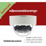 กล้องวงจรปิดราคาถูก - จำหน่ายและติดตั้งกล้องวงจรปิดราคาถูก
