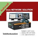 รับติดตั้งระบบ Network Solution - จำหน่ายและติดตั้งกล้องวงจรปิดราคาถูก