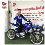 รับแต่งรถยามาฮ่ากาญจนบุรี - ขายรถจักรยานยนต์กาญจนบุรี วรรธนะวุฒิ สแควร์