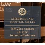 ให้คำปรึกษาคดีเเพ่งเเละอาญา - ที่ปรึกษาคดีมรดก รับทำและดูแลพินัยกรรม