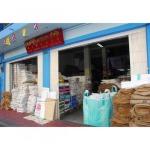 ร้านขายกระสอบเฮียบเซ้งเฮง - บริษัท เฮียบเซ้งเฮง จำกัด