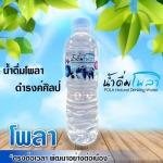 รับผลิตน้ำดื่มติดแบรนด์ เชียงใหม่  - น้ำดื่มโพลา ดำรงค์ศิลป์