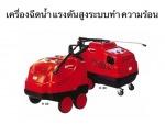 เครื่องฉีดน้ำแรงดันสูงระบบำความร้อน - เคลนโก้ เครื่องดูดฝุ่น (ประเทศไทย)