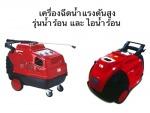 เครื่องฉีดน้ำ รุ่นน้ำร้อน และไอน้ำร้อน - เคลนโก้ เครื่องดูดฝุ่น (ประเทศไทย)