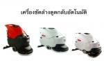 เครื่องขัดล้าง ดูดกลับอัตโนมัติ - เคลนโก้ เครื่องดูดฝุ่น (ประเทศไทย)