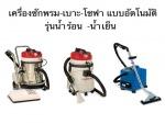 เครื่องซักพรม - เคลนโก้ เครื่องดูดฝุ่น (ประเทศไทย)