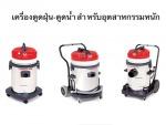 เครื่องดูดฝุ่นอุตสาหกรรม - เคลนโก้ เครื่องดูดฝุ่น (ประเทศไทย)