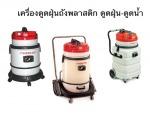 เครื่องดูดฝุ่น-ดูดน้ำอุตสาหกรรม - เคลนโก้ เครื่องดูดฝุ่น (ประเทศไทย)