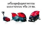 เครื่องขัดล้างดูดกลับ - เคลนโก้ เครื่องดูดฝุ่น (ประเทศไทย)