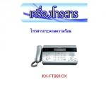 เครื่องโทรสาร - ห้างหุ้นส่วนจำกัด เอ็ม ซี แอดวานซ์ เทเลคอม เซอร์วิส