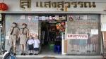ร้านขายชุดนักเรียน แสงสุวรรณ ขอนแก่น - ร้าน แสงสุวรรณ
