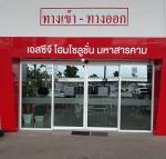 สารคามพัฒนาการก่อสร้าง - Sarakham Phattanakankosang  LP