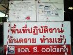 ติดตั้งแก๊ส ชลบุรี - ห้างหุ้นส่วนจำกัด ศูนย์ตรวจและทดสอบรถยนต์ใช้ก๊าซชลบุรี