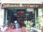 ร้านกิตติมอเตอร์ - Kitti Motor