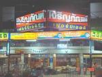 เจริญภัณฑ์เฟอร์นิเจอร์ จันทบุรี - ห้างหุ้นส่วนจำกัด เจริญภัณฑ์เฟอร์นิเจอร์