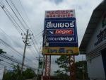 ร้านขายสีปากช่อง โคราช - พงศ์เพชรคลังวัสดุก่อสร้าง (ร้านขายวัสดุก่อสร้าง ปากช่อง)