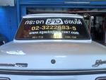 บริษัท สินไทย กระจกรถยนต์ (1997) จำกัด