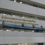 ใช้กระเช้าไฟฟ้างานติดป้าย - ขาย-ให้เช่า กระเช้าไฟฟ้า โมเดิร์นคิท เอ็นจิเนียริ่ง