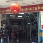 คลองเรียนสหยางไทย สงขลา - ห้างหุ้นส่วนจำกัด คลองเรียนสหยางไทย
