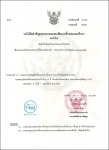 Hanspest Control Service Co Ltd Samutsakhon Br
