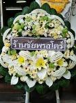 พวงหรีดทรงกลม - รับจัดดอกไม้ พวงหรีด ปัทมาภรณ์ ฟลอรีส