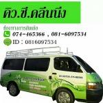 บริษัททำความสะอาด สงขลา - QC Cleaning Part., Ltd.