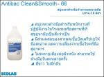 สบู่เหลวล้างมือ หาดใหญ่ - S S N Distributor Co Ltd