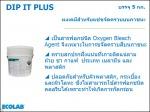 ผงเคมีขจัดคราบ หาดใหญ่ - S S N Distributor Co Ltd